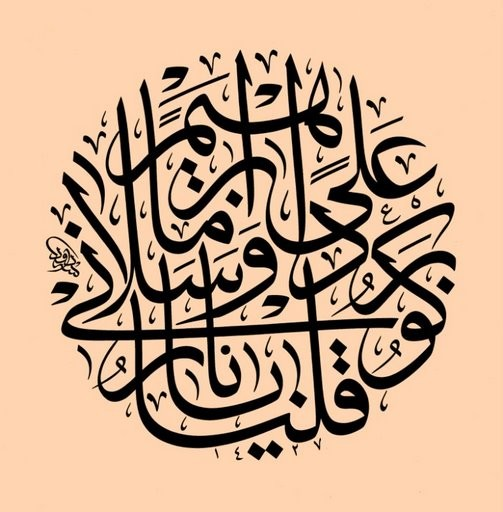 Arabic Calligraphy And Calligraphy On Pinterest